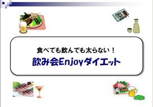 Diet_Party_Seminar