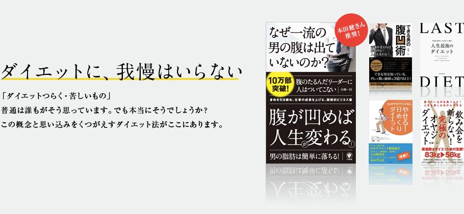 ダイエットコーチ小林一行公式サイト