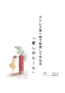 iyashi_diet
